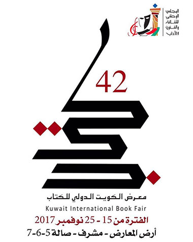 The 42nd Kuwait International Book Fair